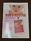 Shounibook